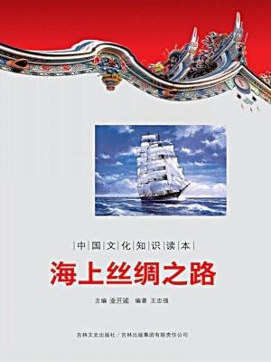 中国文化知识读本:海上丝绸之路