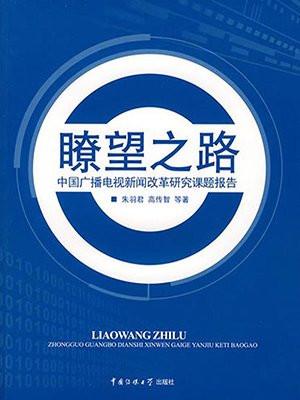 中国广播电视新闻改革研究课题报告