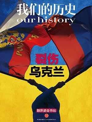我们的历史:裂伤乌克兰(特刊)