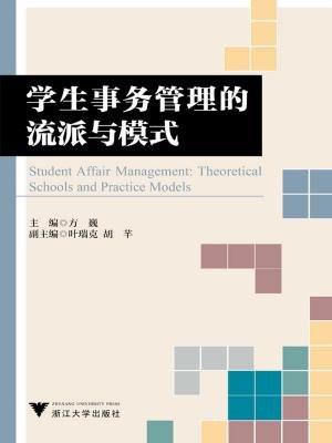 学生事务管理的流派与模式