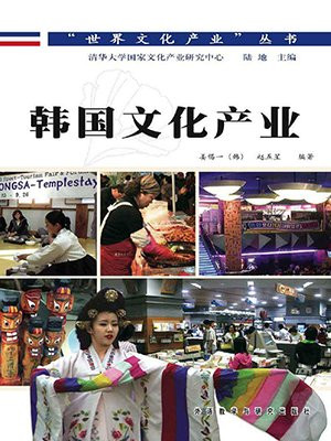韩国文化产业(世界文化产业丛书)