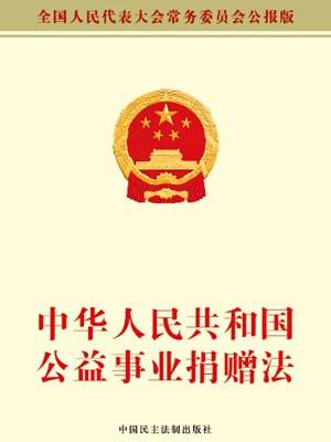 中华人民共和国公益事业捐赠法