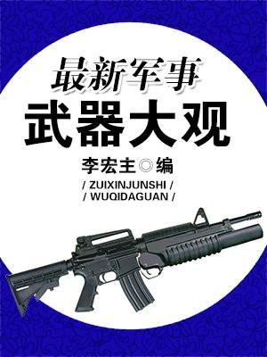 (世界军事之旅)最新军事武器大观