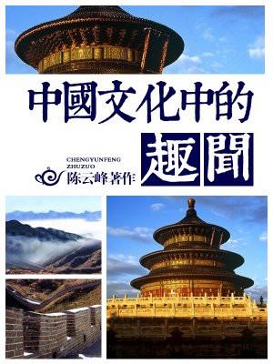 中国文化中的趣闻