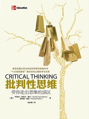 批判性思维:带你走出思维的误区
