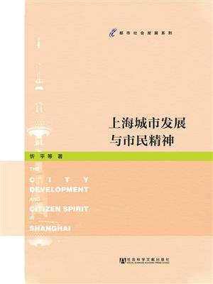 上海城市发展与市民精神