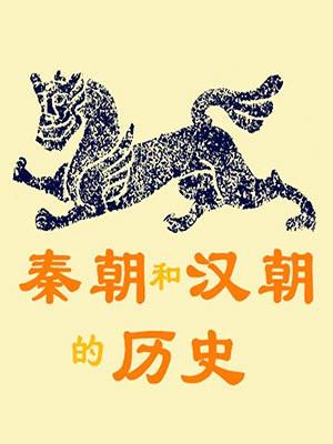 秦朝和汉朝历史