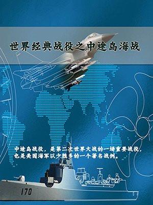 世界经典战役之中途岛海战