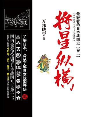 最好看的日本战国史卷二:将星纵横