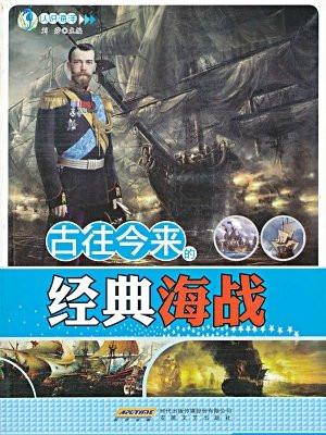 认识海洋系列丛书:古往今来的经典海战