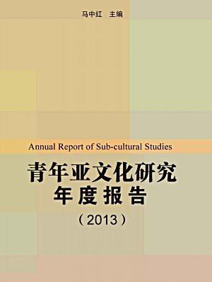 青年亚文化研究年度报告(2013)