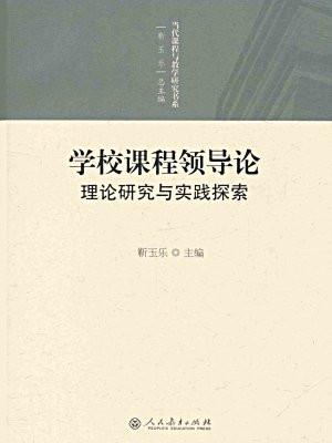 学校课程领导论(当代课程与教学研究书系)