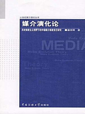 媒介演化论:历史制度主义视野下的中国媒介制度变迁研究