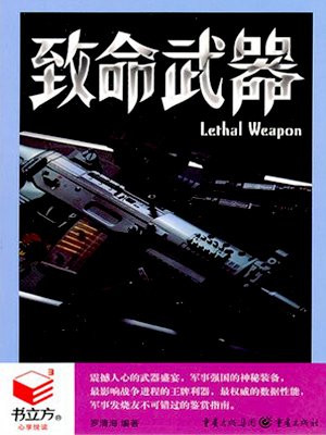 书立方4致命武器