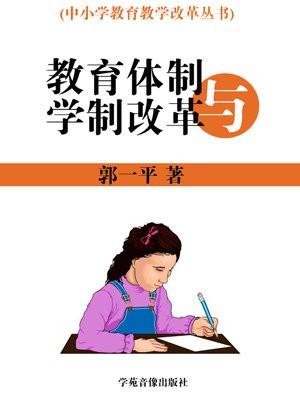 教育体制和学制改革