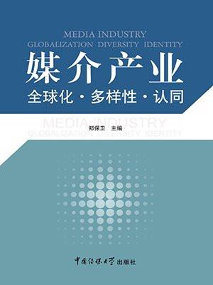 媒介产业:全球化·多样性·认同