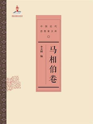 马相伯卷(中国近代思想家文库)