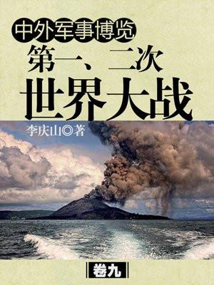 中外军事博览 第一、二次世界大战卷九