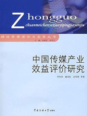 中国传媒产业效益评价研究