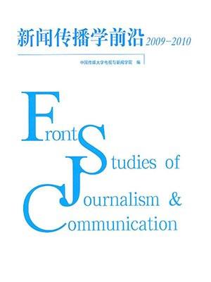新闻传播学前沿2009-2010