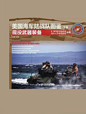 美国海军陆战队图鉴 下册·现役武器装备