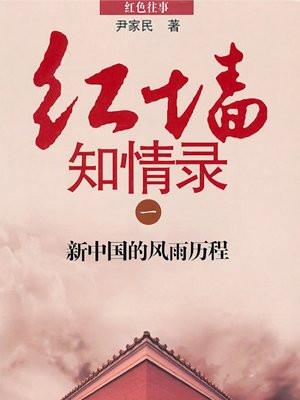 红墙知情录(一)—新中国的风雨历程