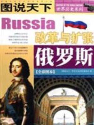 俄国改革与扩张