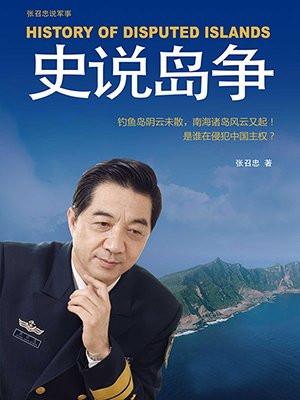 张召忠说军事:史说岛争
