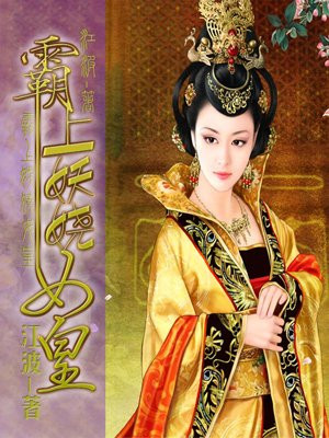 霸上妖娆女皇