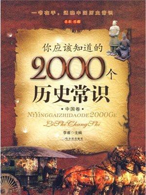 你应该知道的中国历史常识