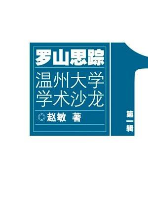 温州大学学术沙龙(第一辑)