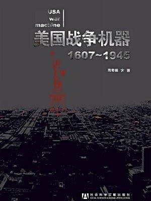 美国战争机器:1607~1945