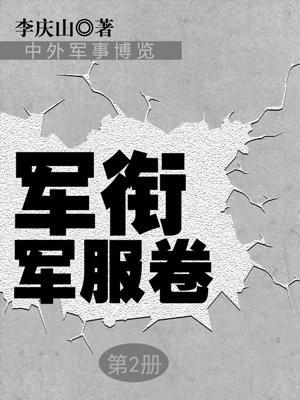 中外军事博览军衔军服卷 第2册