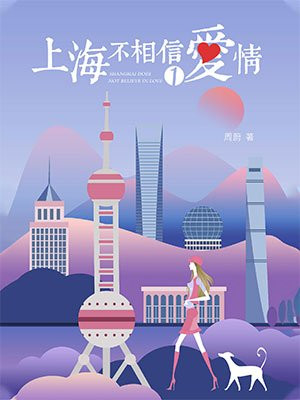 上海不相信爱情①