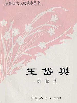 异而同同而异:王岱舆对儒学的一种理解