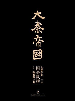 大秦帝国·第二部:国命纵横(上卷)
