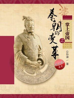 掌上帝国之秦朝的变革