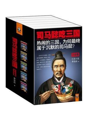 司马懿吃三国大全集(套装共5册)