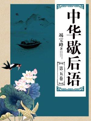 中华歇后语(第五卷)