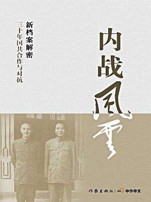内战风云(轻历史)