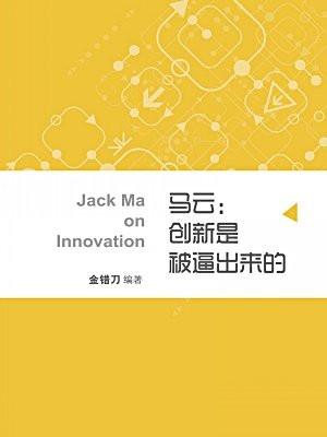 马云:创新是被逼出来的(蓝狮子速读系列-管理013)