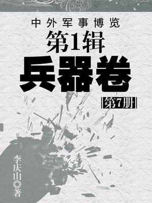 中外军事博览第1辑兵器卷第7册