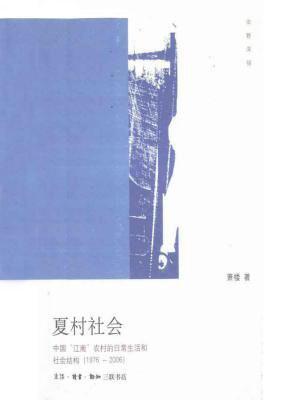 """夏村社会:中国""""江南""""农村的日常生活和社会结构(1976~2006)"""
