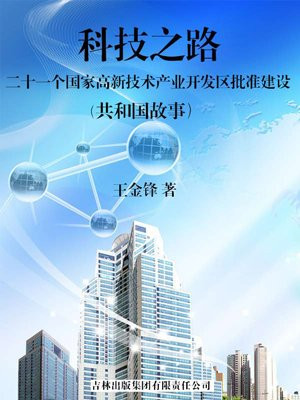 科技之路:二十一个国家高新技术产业开发区批准建设