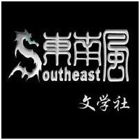 東南大學東南風文學社
