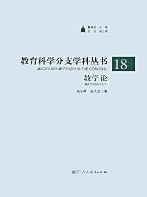 教学论(教育科学分支学科丛书)
