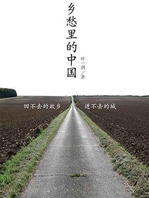乡愁里的中国