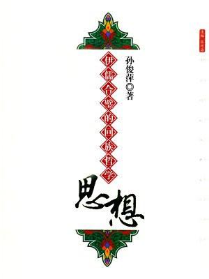 伊儒合璧的回族哲学思想