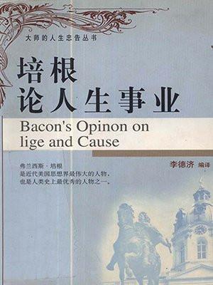 大师的人生忠告丛书:培根论人生事业