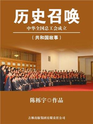 历史召唤:中华全国总工会成立